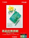 キャノン インクジェット用紙 HR−101SA4