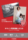 キャノン SG−201L120