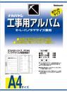 ナカバヤシ 工事用アルバム A4判 E・L・パノラマ兼用 ア-DK-181