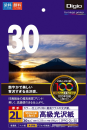 インクジェットプリンタ用写真光沢紙 2L判 30枚