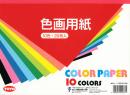 色画用紙A4 10色20枚入