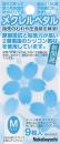 紙めくり Mサイズ ブルー