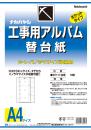 ナカバヤシ 工事用アルバム A4サイズ 替台紙 3段ポケット 50枚