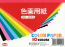 色画用紙B6 10色20枚入