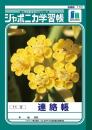 ジャポニカ学習帳 連絡帳 A5判11行10mm縦罫