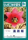 ジャポニカ学習帳 連絡帳 A6判1ページ1日