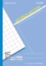 ジャポニカセクション B5判15mm方眼罫