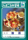 ジャポニカ学習帳 国語 B5判12行