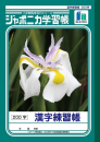 ジャポニカ学習帳 漢字練習帳 B5判200字