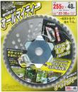 斬丸 オールマイティー巻付防止付 255×48P