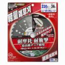 斬丸 JIS草刈チップソー軽量 230×36P