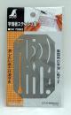 シンワ 製図用 ステンレス字消板