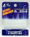 シンワ ハンディチョークライン用糸20M