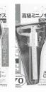 シンワ 超ミニノギス 70mm