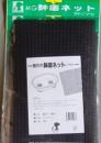 コンパル 鉢底ネット 20×30cm