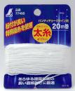 シンワ チョークライン用糸 太 20m巻