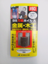 BS万能ホイルA金属・木工用80