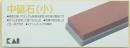 貝印 調理用 中砥石 (小)