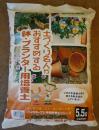 土づくり名人がおすすめ鉢プランター用培養土5.5L