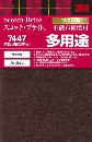 3M スコッチブライト 不織布研磨材 中目320
