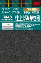 3M スコッチブライト 不織布研磨材 7448
