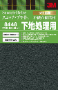 3M スコッチブライト 不織布研磨材 8448