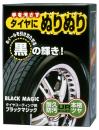 ブラックマジック 150ml
