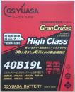 ハイグレードバッテリGHC40B19L