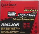 ハイグレードバッテリGHC85D26R