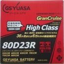 ハイグレードバッテリGHC80D23R