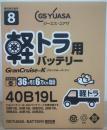 バッテリー GKT−40B19L