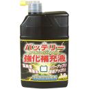 バッテリー強化液タフセル1000
