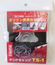 タンクキャップ TS−1