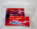 給油ノズル TS−3