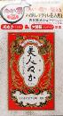 美人ぬか (3ヶ入) 40g×3