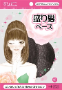 Flulifuari 盛り髪ベース