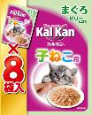 KMP71 カルカンパウチ 12ヶ月までの子猫用 まぐろ 70g 8袋パック