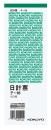 コクヨ 日計票 テ−18