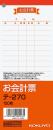コクヨ お会計票 テ−270 100枚