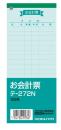 コクヨ お会計票テ−272N