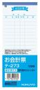 コクヨ お会計票 テ−273