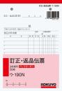 コクヨ B6 返品表 ウ−190N
