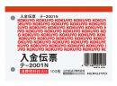 コクヨ 入金伝票 テ−2001N