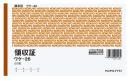 コクヨ 領収証 ウケ−26