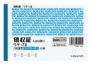 コクヨ 領収証 ウケ−72