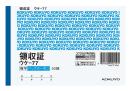 コクヨ 領収証 ウケ−77