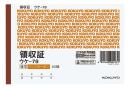 コクヨ 領収証 ウケ−78