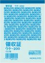 コクヨ 領収証 ウケ−200