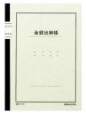 コクヨ ノ−ト式帳簿 金銭出納帳 チ−15