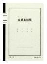 コクヨ ノ−ト式帳簿 金銭出納帳 チ−51